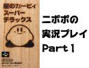 【3/7放送】ニポポが「星のカービィスーパーデラックス」を実況プレイ Part 1