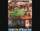 【グラブル】四象ティターン 1T2500万↑