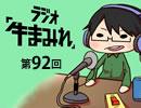 ラジオ「牛まみれ」第92回