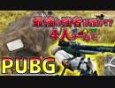 【PUBG】最強の強者は誰か!?4人チームで「PLAYERUNKNOWN'S BATTLEGROUNDS」♯13