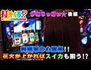 パチスロ【打チくる!? かおりっきぃ☆編】 #345 政宗2 他 後編