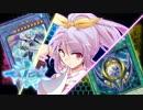 第76位:【東方遊戯王】遊戯王TALER 10話 前編【幻想入り】 thumbnail