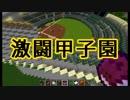 【JM】激闘甲子園【Minecraft】