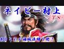 ネイビー村上TS(大志)#00これが海賊流縛り術(縛り内容説明)