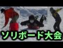 えんもちDASH!#2【雪遊び編】
