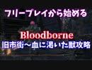 フリープレイから始める、ブラッドボーン序盤の詰みポイント攻略解説【旧市街~血に渇いた獣】