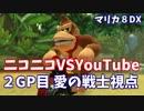 【マリオカート8DX】ニコニコ VS YouTube 2GP目 愛の戦士視点