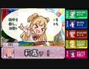 第21位:【卓ゲm@ster】LiPPSで人生ゲーム! part2 thumbnail