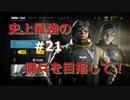 【R6S】超絶NOOBが目指す!!ダイヤへの道!!#21【RAINBOW SIX SIEGE】