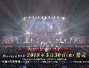 「ミュージカル『刀剣乱舞』 ~真剣乱舞祭 2017~」Blu-ray&DVD 発売告知動画