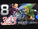 初日から始める!日刊マリオカート8DX実況プレイ323日目