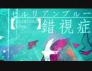 【欲音ルコ♂.闇音レンリ】セルリアンブルー錯視症【UTAUカバー】