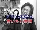 【言いたい放談】米独外交の転換、日本は不動の安倍降ろし[桜H30/3/15]