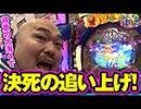 クロちゃんの海パラダイス【第6回戦#3】得意(?)の大海4で反撃開始!?