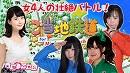 【ご当地鉄道】ファン争奪戦!ゆるくない女4人バトル【ぼんぼん×緑青橙】