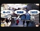 【ゆっくり旅行】男一人京都旅【part7】