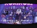 【Riliがぼっちで】ロキ 歌ったに。