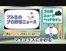 ブル男の「プロ野球ニュース」 2018年3月23日