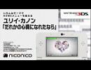 ユリイ・カノン feat.GUMI「だれかの心臓になれたなら」/ ニンテンドー3DSテーマ ニコニコアレンジ