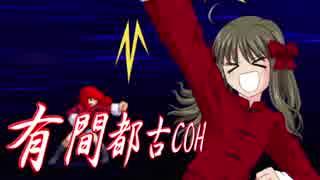 【MUGEN】凶悪キャラオンリー!狂中位タッグサバイバル!Part26(F-3) 前編