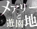 【手描き】坂木リョウと精神病院【ゲラーマン】