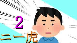 ニートと虎【2】