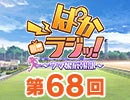 第68回「ぱかラジッ!~ウマ娘広報部~」