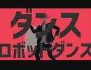【クロモリ】ダンスロボットダンス 踊ってみた【オリジナル振付】【エフェクトあり】