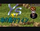【SFC】イースⅤ-02 悲報!赤毛は災いの兆し...【Ys5】