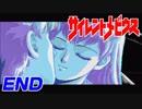 【サイレントメビウス実況】復活を遂げたタイタニック号の謎に迫る・終
