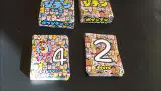 フクハナのボードゲーム紹介 No.239『ボブジテン』