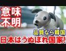 【日本の復活に韓国が戦々恐々】 うぬぼれていた日本が復活!何を言ってんだコイツらは?