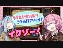 【Hearthstone】ヤマありガバありことのはアリーナ!#2【VOICEROID実況】