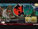 【ゲーム夜話】大神-ゲームゆっくり解説【第27回-前編】