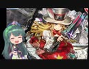 【LoV4】東北ずん子の行く戦場Part10・ヴァミE【VOICEROID実況】
