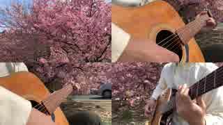 【ギター】 スピッツ/春の歌 Acoustic Arrange.Ver 【多重録音】