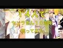 第8位:【センラさん10周年】15人祝ってみたラ。【2018.3.16】 thumbnail