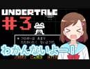【UNDERTALE】まったりゆるりと優しい地底生活 (*´︶`*) #3