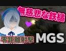 【MGS5】絶対絶対に許さない!!【実況】 thumbnail