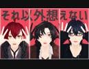 【MMD文アル】惑星ループ【bri】 thumbnail
