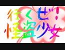 【UTAU】行くぜっ!怪盗少女【桃音モモ】