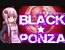 【MtG】土地破壊ゆかりのブラック★ポンザ #14【モダン】