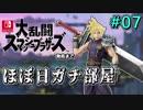 【ほぼ日刊】Switch版発売までスマブラWiiU対戦実況 #07