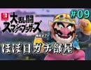 【ほぼ日刊】Switch版発売までスマブラWiiU対戦実況 #09
