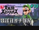 【ほぼ日刊】Switch版発売までスマブラWiiU対戦実況 #10