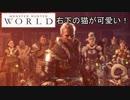 【MHW】ほっこりモンハン酒場【モンスターハンター:ワールド】#14