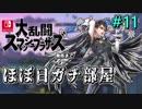 【ほぼ日刊】Switch版発売までスマブラWiiU対戦実況 #11【ベヨネッタ】