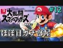 【ほぼ日刊】Switch版発売までスマブラWiiU対戦実況 #12【マリオ】