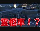 【GTA5】無理難題なお題を出される借り物競争やってみたpart3【実況】