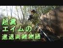 超糞エイムの進退両難物語 ゆっくりボイロサバゲー動画 第25回